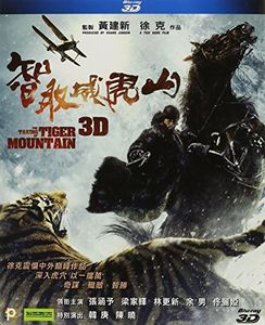 Taking of Tiger Mountain (3D 2014 Tsui Hark) [Import]