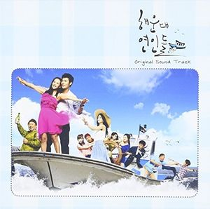 Haeundae Lovebirds: KBS Drama (Original Soundtrack) [Import]