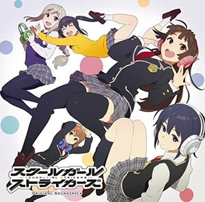 Schoolgirl Strikers (Original Soundtrack) [Import]