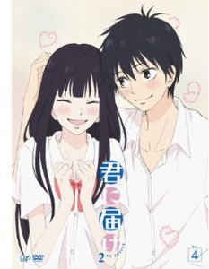 Kimi Ni Todoke 2nd Season 4 [Import]