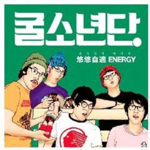 Yuyujajeok Energy [Import]