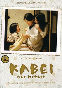 Kabei [Our Mother] [WS] [Subtitles]