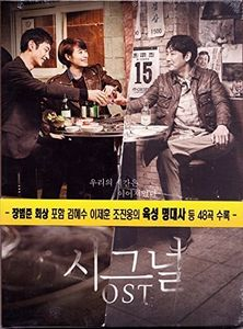 Signal - Tvn Drama (Original Soundtrack) [Import]