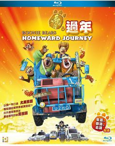 Boonie Bears: Homeward Journey [Import]