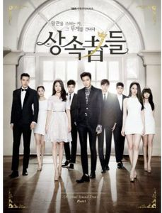 PT. 1 Heirs Original Soundtrack (Original Soundtrack) [Import]