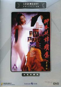 Erotic Ghost Story II [Import]