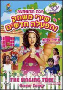 Singing Tree: Game Songs [Hebrew]
