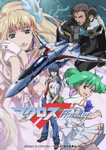MacRoss Frontier Galaxy Tour Final in Budokan