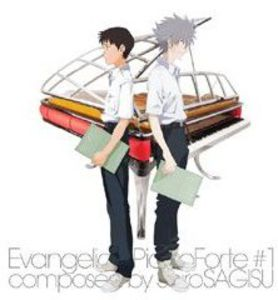 Evangelion Piano Forte No. 1 (Original Soundtrack) [Import]