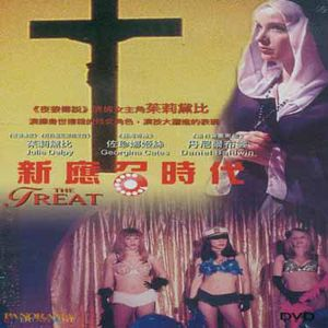 Treat [Import]