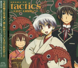 Tactics (Based on the Original Comic) (Original Soundtrack) [Import]