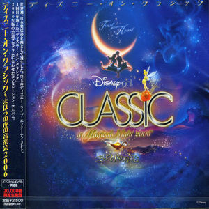Disney on Classic a Magical Night'06 (Original Soundtrack) [Import]