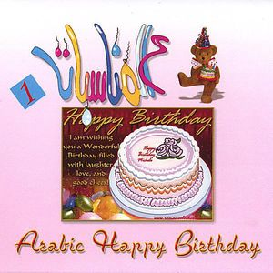 Arabic Happy Birthday