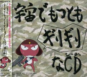 Uchudemottomogirigirina CD 3-Keroro (Original Soundtrack) [Import]