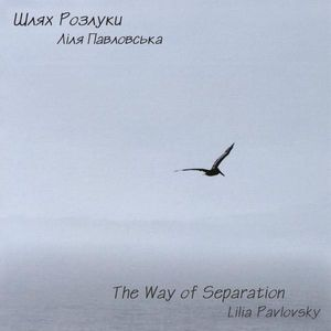 Way of Separation