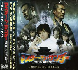 Master of Thunder (Original Soundtrack) [Import]