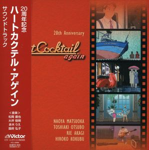 Heart Cocktail Again (Original Soundtrack) [Import]