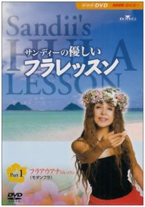 Hula Lesson Part 1: Hula Auana [Import]