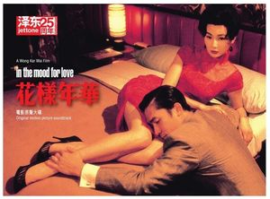 In the Mood for Love (2000) (Original Soundtrack) [Import]