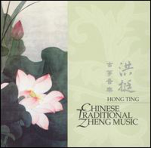 Chinese Traditional Zheng Music