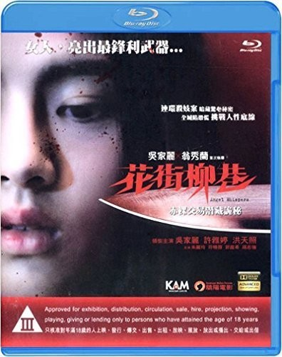 Angel Whispers (2015) [Import]