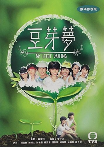 My Little Darling (1981) [Import]