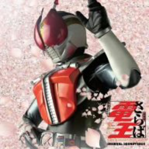 Gekijou Ban [Saraba Den-O Final Countdown] [Import]