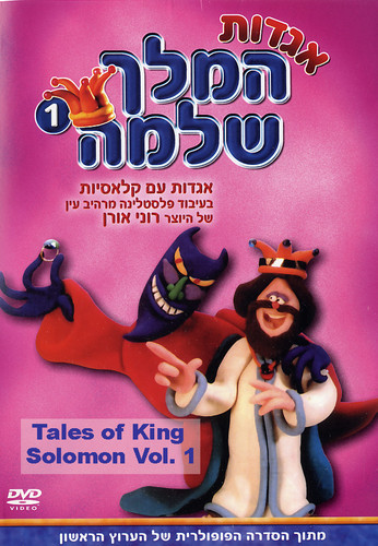 Tales of King Solomon 1