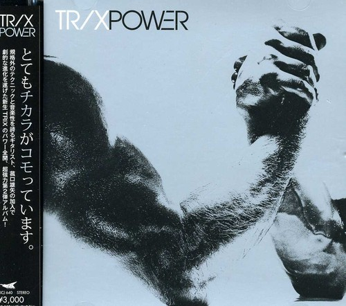 Power [Import]