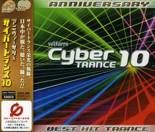 Velfare Cyber Trance 10th Anniversary [Import]