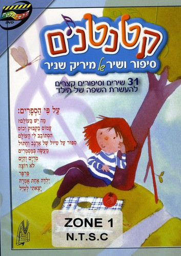 Ktantanim: Stories and Songs [Hebrew] [Childrens]