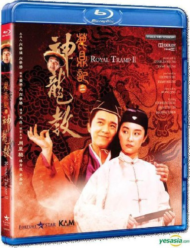 Royal Tramp II [Import]