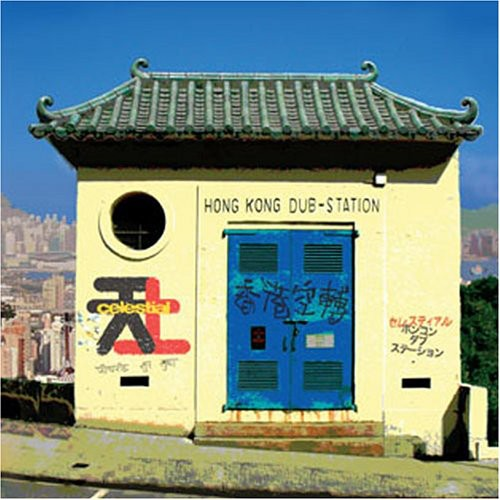 Hong Kong Dub Station