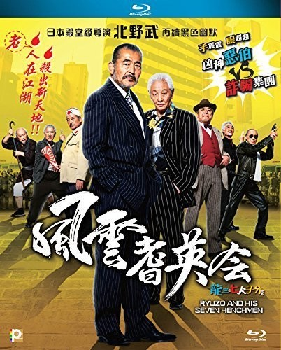 Ryuzo & His Seven Henchmen [Import]