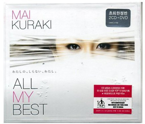 All My Best [Import]