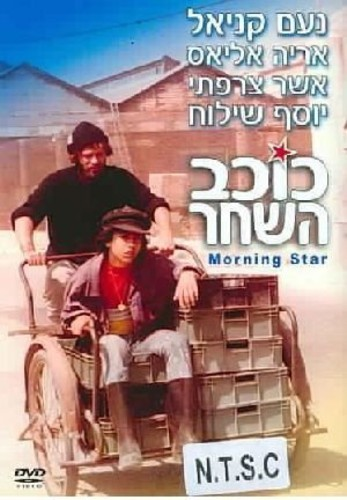 Morning Star (1980)