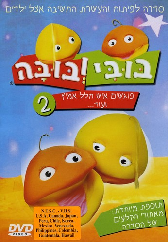 Booby and Booba, Vol. 2 [Hebrew] [Childrens]