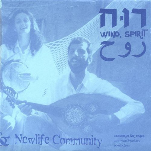 Ruach Wind Spirit