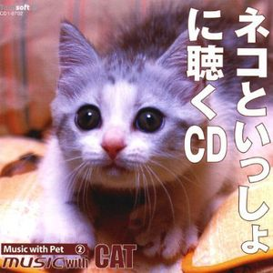 Music with Pet #2: Music with Cat