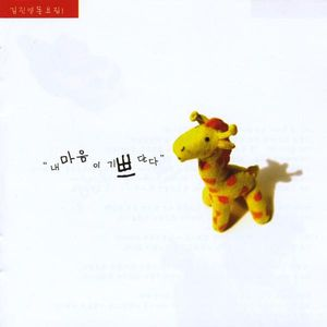 I Am Happy: Korean Children's Songs 1