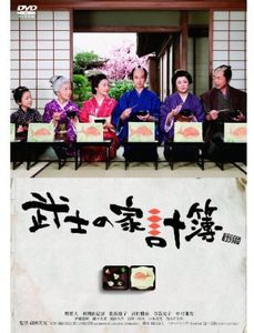 Bushi No Kakeibo [Import]