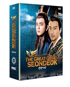 Great Queen Seondeok 3