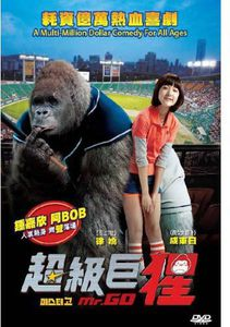 Mr. Go (2013) [Import]