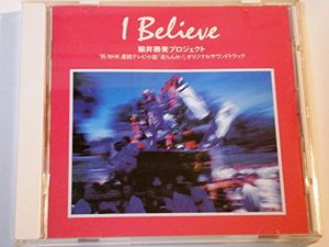I Believe [Import]