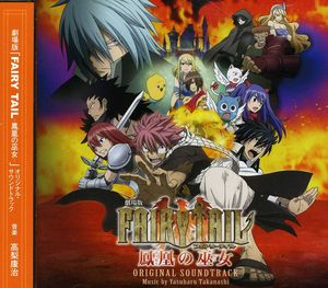 Fairy Tail-Houou No Miko (Original Soundtrack) [Import]