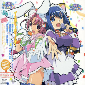 Nurse Witch Komugi Chan Magicalte Music 2 [Import]