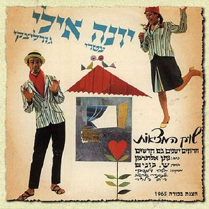 Soundtrack: Shuk Ha-Metziot /  Various