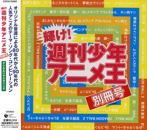 Kagayake! Shukan Shonen Animeou (Original Soundtrack) [Import]