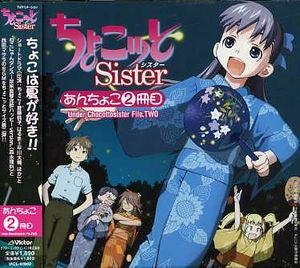 Under Chocottosister File Two (Original Soundtrack) [Import]