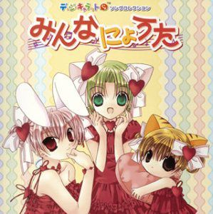 Digi Charat Character Single Collection (Original Soundtrack) [Import]